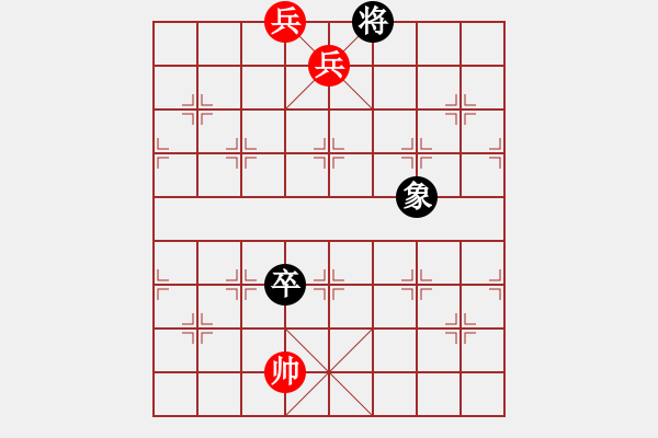 象棋谱图片:第12局 双高兵巧胜卒象 - 步数:17