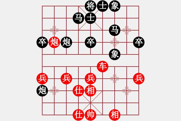象棋谱图片:阮明昭 先胜 王辉川 - 步数:40