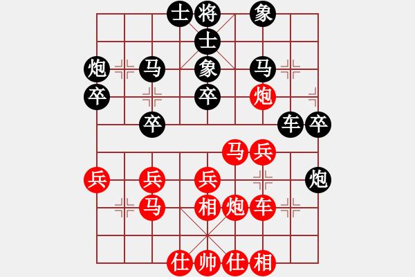 象棋棋谱图片:唐丹 先和 刘欢 - 步数:30