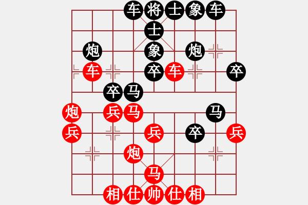 象棋棋谱图片:渊深海阔先负爱上猪头 - 步数:30