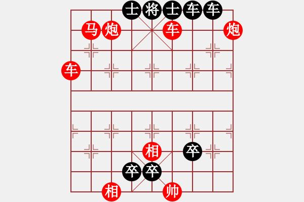 象棋棋谱图片:第250局 三收袁达、螳臂挡车 - 步数:0
