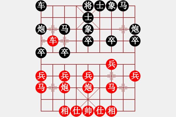 象棋棋谱图片:广东 许银川 和 上海 谢靖 - 步数:20