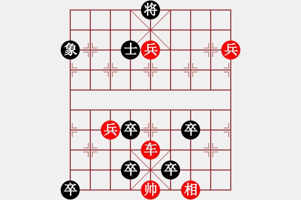 象棋棋谱图片:第311局 日擒五寇 - 步数:0