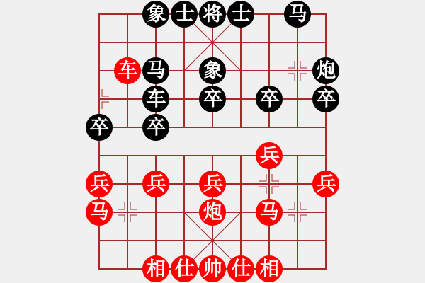 象棋棋谱图片:黄海林 先和 蒋川 - 步数:20
