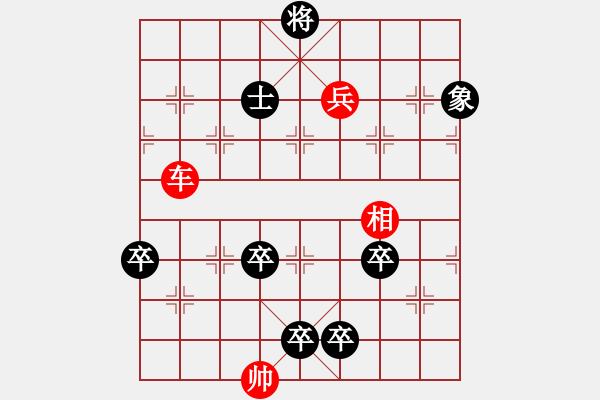 象棋棋谱图片:第308局 金猫捕鼠 - 步数:10