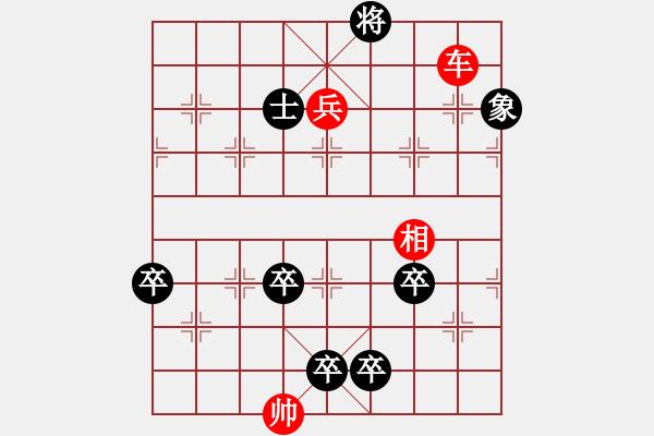 象棋棋谱图片:第308局 金猫捕鼠 - 步数:20