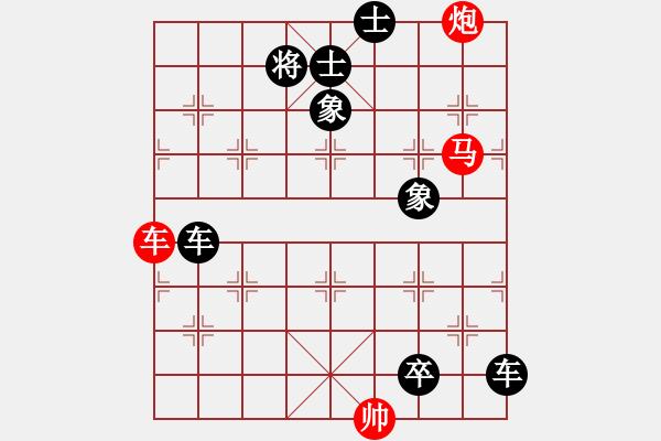 象棋棋谱图片:第159局 坚逢贡客 - 步数:0