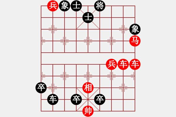 象棋棋谱图片:第114局 单骑入虏 - 步数:0