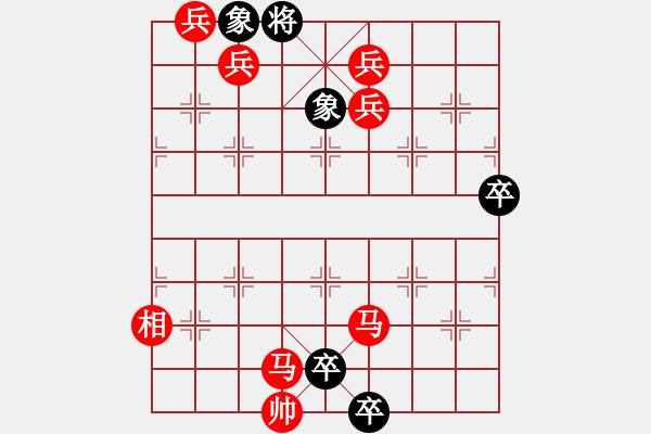 象棋棋谱图片:第344局 白登解围 - 步数:10