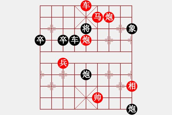 象棋棋谱图片:习武之人(无极)-胜-王大隣(9星) - 步数:105
