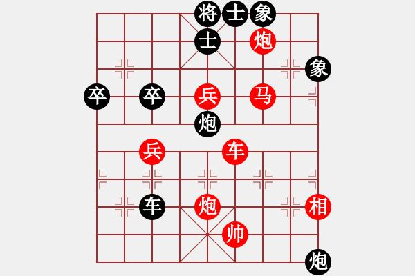 象棋棋谱图片:习武之人(无极)-胜-王大隣(9星) - 步数:90