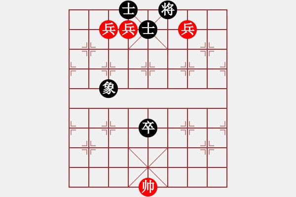 象棋谱图片:第21局 三兵难胜卒单缺象 - 步数:10