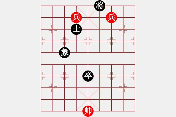 象棋谱图片:第21局 三兵难胜卒单缺象 - 步数:14