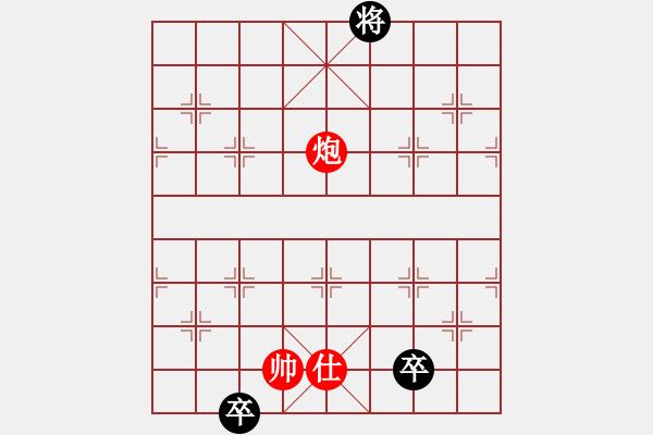 象棋棋谱图片:第81局 炮士难胜双低卒 - 步数:0