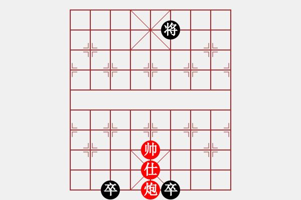 象棋棋谱图片:第81局 炮士难胜双低卒 - 步数:10