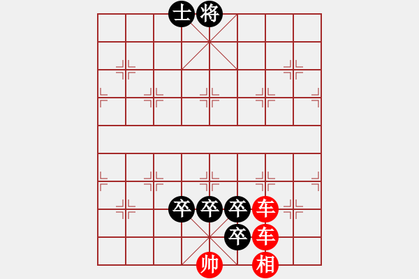 象棋棋谱图片:第230局 高祖斩蛇 - 步数:0