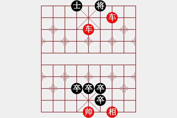 象棋棋谱图片:第230局 高祖斩蛇 - 步数:10