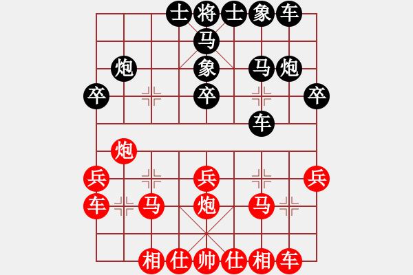 象棋棋谱图片:河南社体中心 杨铭 和 陕西社体中心 张会民 - 步数:20