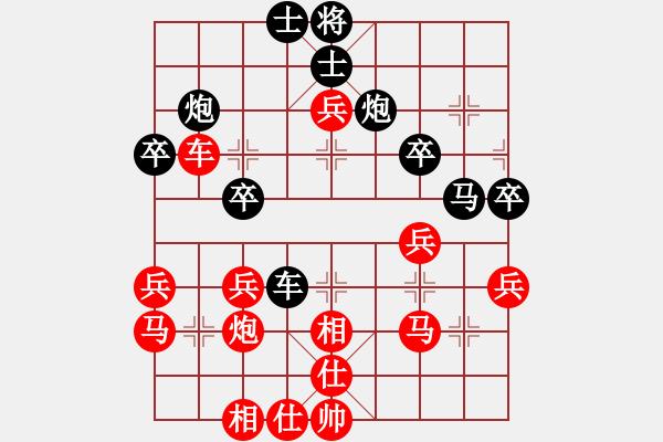 象棋棋谱图片:2021.4.11.4同城游排位赛先胜列手相 - 步数:40