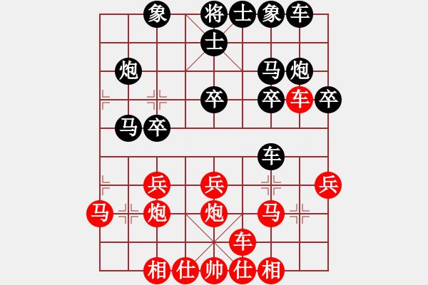 象棋谱图片:宇兵 先胜 邹进忠 - 步数:20