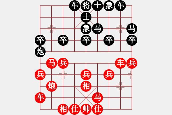 象棋棋谱图片:2021.2.27.6甄永强先胜庞希正 - 步数:20