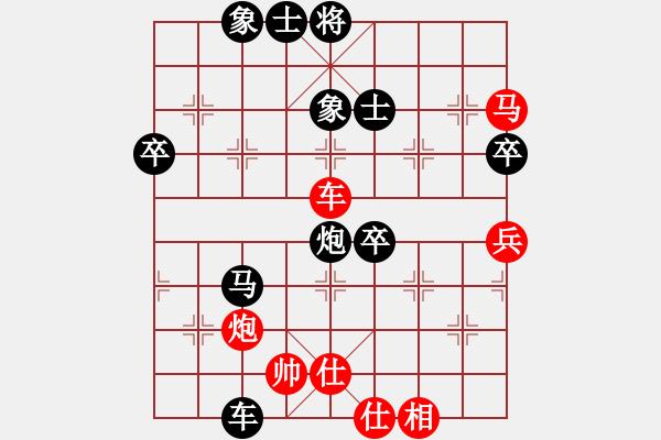 象棋棋谱图片:浙江 赵鑫鑫 负 杭州 王天一 - 步数:74