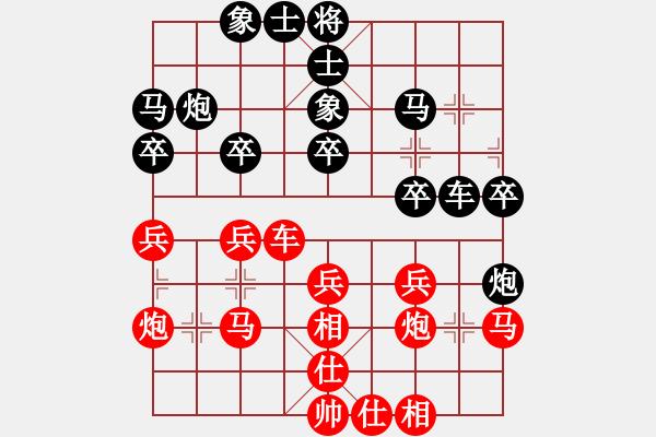 象棋棋谱图片:杭州环境集团 王天一 和 厦门好慷 郑一泓 - 步数:30
