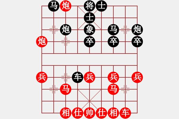 象棋棋谱图片:海谅 胜 且行且潇洒 中炮对龟背炮 - 步数:30