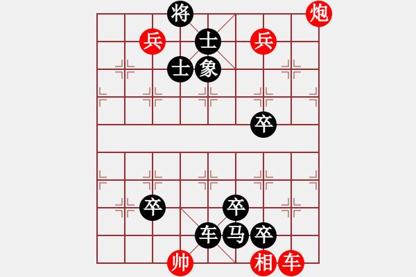 象棋棋谱图片:第354局 西伯伐崇 - 步数:0