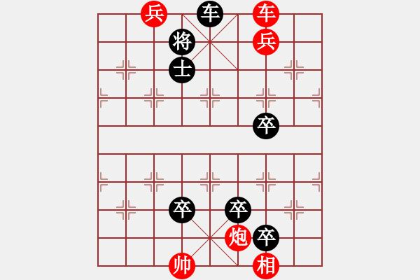 象棋棋谱图片:第354局 西伯伐崇 - 步数:10