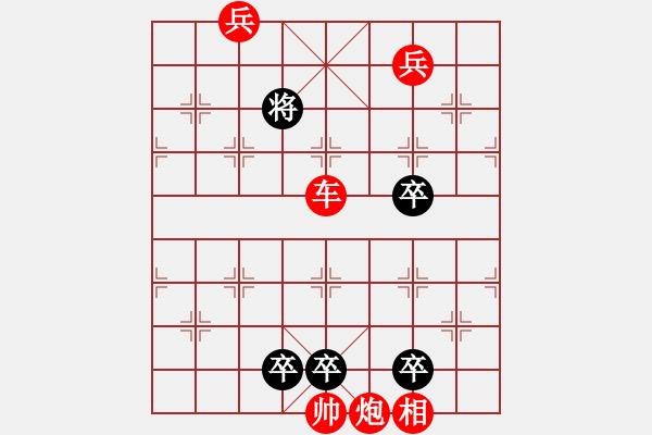 象棋棋谱图片:第354局 西伯伐崇 - 步数:20