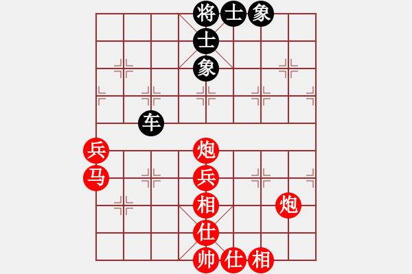 象棋棋谱图片:第13局-许银川(红先胜)胡荣华 - 步数:79
