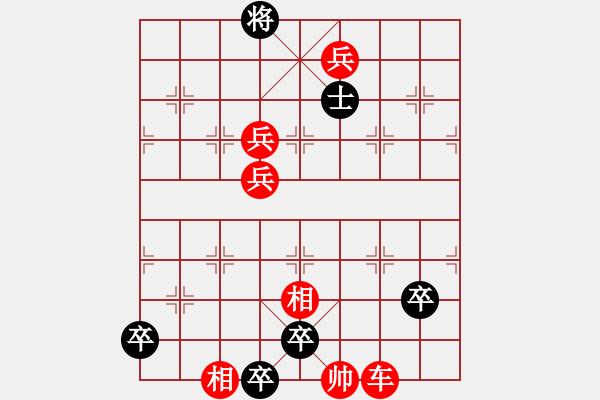象棋棋谱图片:第327局 圮桥二进 - 步数:0