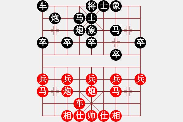 象棋棋谱图片:陈丽淳     Array 臧如意     - 步数:20