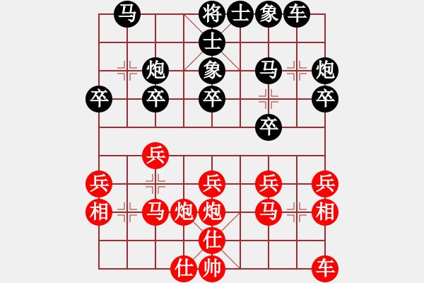 象棋谱图片:梁军 先和 黄海林 - 步数:20